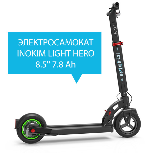 Электросамокат INOKIM LIGHT HERO